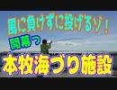 釣り動画ロマンを求めて 244釣目(本牧海づり施設)