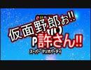 【CEO悠】4人実況!!本日のマリパは2on2となるでしょう!!!!part2(完)