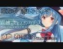 【東方ボーカルアレンジ】震撼のセルフコンフィデンス / 原曲 有頂天変