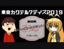 【VOICEROID劇場】そうだ BAR、行こう  #Ex1. 東京カクテル7デイズ2019