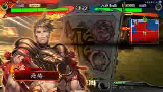 【三国志大戦5】駄君主が天下統一戦(士気上昇速度アップ戦)で遊ぶそうです2