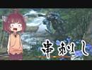 第70位:【SEKIRO】道徳が死んだきりたんの忍殺物語 #03【きりたん実況】