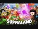 【ゆっくり実況】おもちゃの箱庭世界で冒険するSupraland part1
