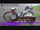 【戒めヒルクライム】初めて富士ヒルに挑戦した話と、今年の現状について【体力戻...