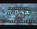 """厨二病ラジオ『M-Ⅱラボ』#19 """"能力""""から使用者の特徴を導き出す"""