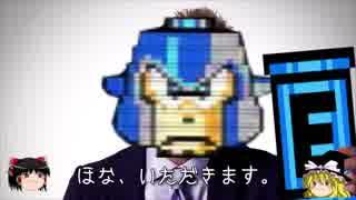 【実況】ロックマン4を初見で楽しむゆっくり二人 #02【ダイブマンstage】