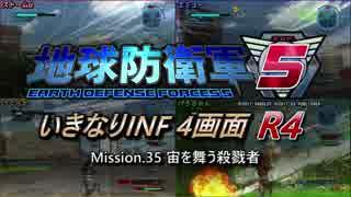 【地球防衛軍5】いきなりINF4画面R4 M35【ゆっくり実況】