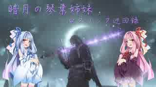 【DARKSOULSⅢ】暗月の琴葉姉妹 ロスリック