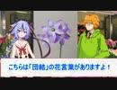 【劇場】4/20花屋鳴花【イキシア】