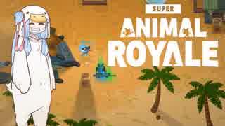 【SuperAnimalRoyale】葵ちゃんはゲームが