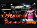 【EDF:IR】ハードでエブリディアイアンレイン!M9 カインドレッド・レベリオン目撃報告【実況】