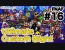 【実況】最高の夜を求めて『FNAF:Ultimate Custom Night』 #16 50/20ノーアイテムクリア解説
