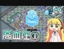【実況×薬学解説】薬剤師マキの挑む製薬工場開発S3 #4【VOICE...