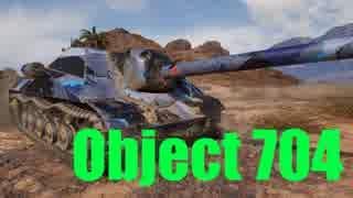 【WoT:Object 704】ゆっくり実況でおくる戦車戦Part532 byアラモンド