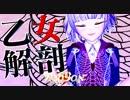 【歌ってみた】#12 乙女解剖 / DECO*27  - 音無くおん⚡Vsinger 【ฅにゃんにゃんฅ】