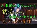 #05【就活】人事部の葵ちゃんから就活についてお話しがあります~メンタル管理について~