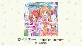 【アイドルマスター】「反逆的同一性 -Reb