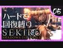 卍【SEKIRO】モォオオオオオ!(俺)【苦難厄憑回復縛り】05