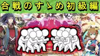 【ゆっくり解説】合戦のすゝめ初級編【御