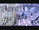 【AereA】音楽に支配された世界を救うRPG - 第九楽章【ゆっくり実況】