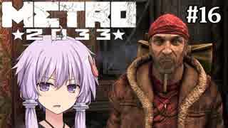 地下鉄育ちゆかりの METRO 2033 #16 信じ