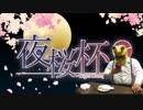 【ポケモンUSM】現役ニートおじさんが挑む夜桜杯【vs稀紗羅】
