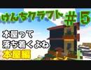 『Minecraft』けんちクラフト Part5【ゆっくり実況】