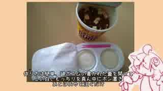 【つくってみた】雪見大福in日清カップヌードルカリー味