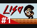 【LISA: the Painful】見るほど辛くなるRPG Part.01【実況プレイ】