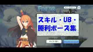 【プリンセスコネクト!Re:Dive】スキル・UB・勝利ポーズ集(4/19版)