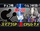 【第二回】スマブラSP CPUトナメ実況【一回戦第三試合】