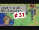 【ファイアーエムブレム】思考雑魚っぱの封印の剣  part31