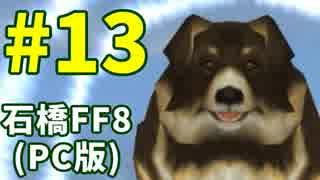 石橋を叩いてFF8(PC版)を初見プレイ part13