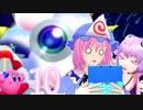 【VOICEROID実況】ゆゆっと!ノーダメ!星のカービィトリプルデラックス!パート10