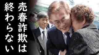 韓国で自称元慰安婦被害者が耳を疑う究極進化を遂げて慰安婦ハルモニ30年の歴史を武器に日本に闘いを挑んできた!という妄想ニダ