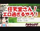 鈴鹿詩子「短パンショタ!?任天堂さん!エロ過ぎるやろ!」