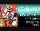 デレマス天翔記・CPUダービー第3次試作版(Part2)