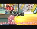 【ピカブイ】【ゆっくり実況】ラッキー1匹で殿堂入りを目指す!最終回