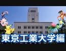 【任天堂岩田社長】東京工業大学編【ゆっくり解説】