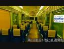 【A列車で行こう9×V5】ニコニコ鉄道 伏見支社10両目