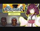 きりたんと寒い寒い雪国刑務所①【The Escapists 2】
