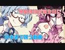 琴葉姉妹が誕生日に日本酒で祝う動画