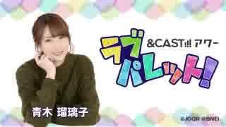 &CAST!!!アワー ラブパレット! 2019年4月20日#15ゲスト津田美波