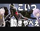 【Apex Legends】オクタン、動きやばすぎぃ!!【VOICEROID実況プレイ】
