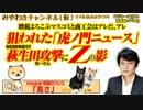 狙われた「虎ノ門ニュース」。 萩生田攻撃にZの影。増税よろこぶマスコミ|みやわきチャンネル(仮)#425Restart283