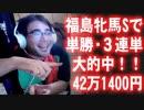 【よっさん】引退覚悟の福島牝馬Sで単勝、3連単大的中!【42万1400円】