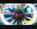 【4人実況】みんなで仲良くスーパーマリオパーティ part09