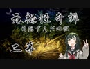 【朧村正DLC】元禄怪奇譚 角隠ずんだ地獄 二幕 【VOICEROID実況】