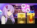 【VOICEROID】ゆか呑み! 4話【酒動画】