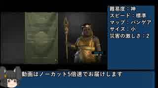 【CIV6GS】自重しないヌビアのアマニトレ